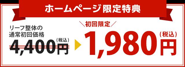 リーフ整体の通常初回価格4,400円(税込)が初回限定 1,980円(税込)に!